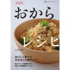 おからレシピ おいしく食べてやせる&代謝アップ 低カロリーで低糖質なのに栄養・食物繊維がたっぷり!/石澤清美/レシピ
