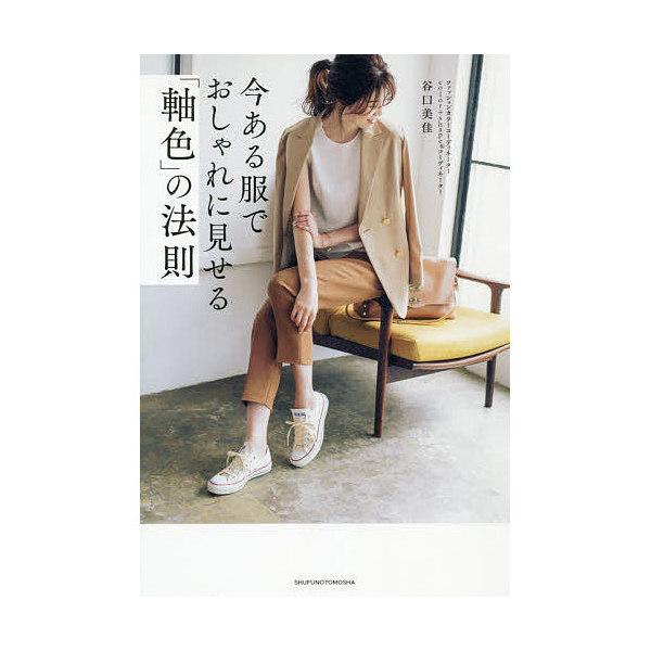 今ある服でおしゃれに見せる「軸色」の法則/谷口美佳