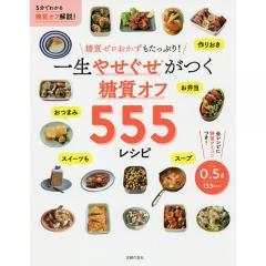 一生やせぐせがつく糖質オフ555レシピ/主婦の友社/レシピ