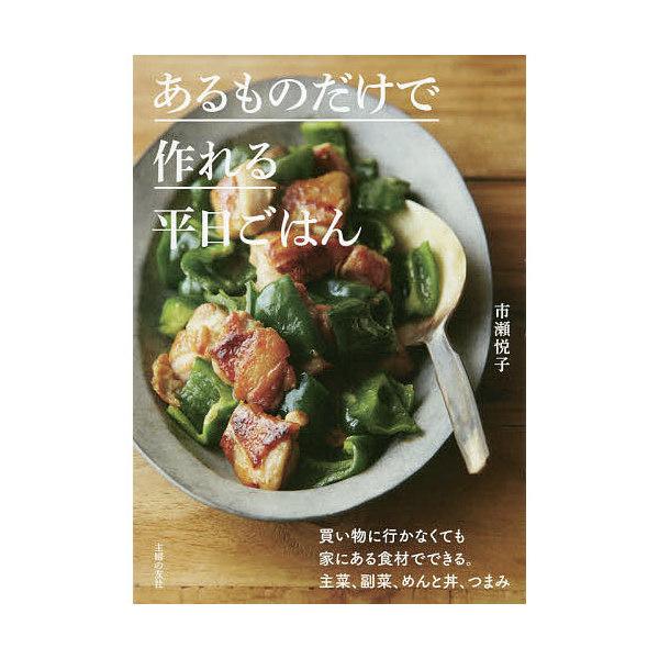 あるものだけで作れる平日ごはん/市瀬悦子/レシピ