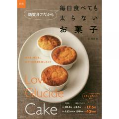 糖質オフだから毎日食べても太らないお菓子/石澤清美/レシピ