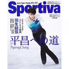 羽生結弦平昌への道Road to PyeongChang 日本フィギュアスケート2016-2017シーズン《総集編》