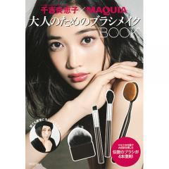 千吉良恵子×MAQUIA大人のためのブラシメイクBOOK/千吉良恵子