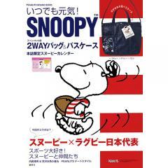 いつでも元気!SNOOPY PEANUTS BRAND BOOK