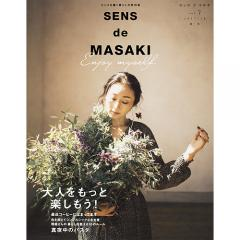 SENS de MASAKI センスを磨く暮らしの教科書 vol.7(2017-18秋|冬)/雅姫