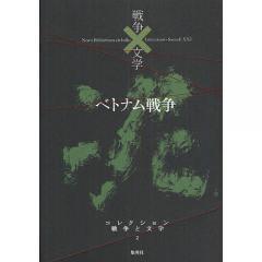 コレクション戦争と文学 2/浅田次郎/委員奥泉光/委員川村湊