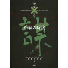 コレクション戦争と文学 3/浅田次郎/委員奥泉光/委員川村湊