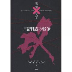 コレクション戦争と文学 6/浅田次郎/委員奥泉光/委員川村湊
