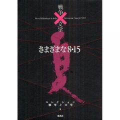 コレクション戦争と文学 9/浅田次郎/委員奥泉光/委員川村湊