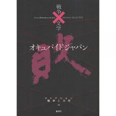 コレクション戦争と文学 10/浅田次郎/委員奥泉光/委員川村湊