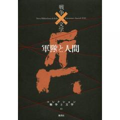 コレクション戦争と文学 11/浅田次郎/委員奥泉光/委員川村湊