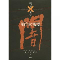 コレクション戦争と文学 12/浅田次郎/委員奥泉光/委員川村湊