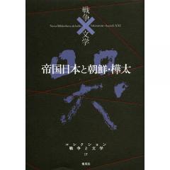 コレクション戦争と文学 17/浅田次郎/委員奥泉光/委員川村湊