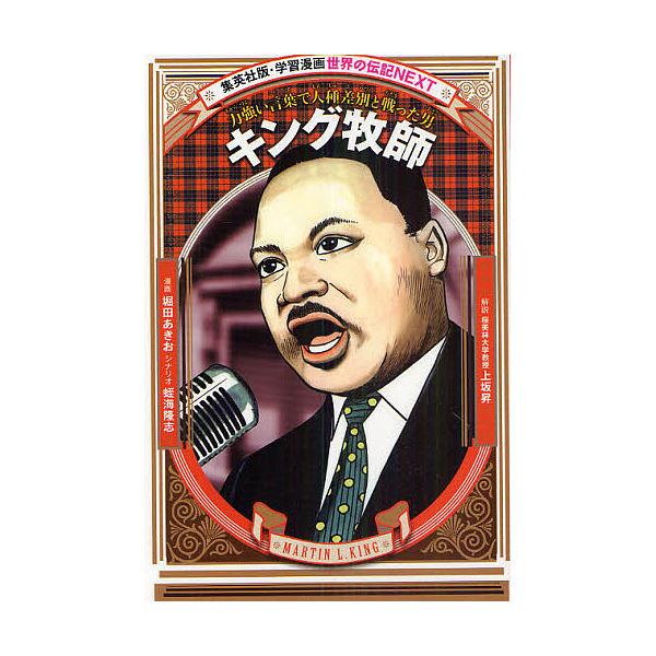 キング牧師 力強い言葉で人種差別と戦った男/堀田あきお/蛭海隆志
