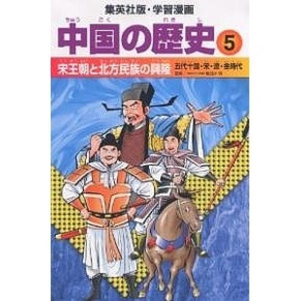 中国の歴史 5/柳川創造/阿部高明