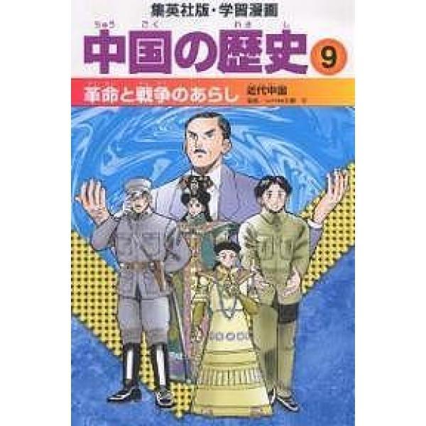 中国の歴史 9/坂田稔/井上大助