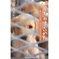 """""""いのち""""のすくいかた 捨てられた子犬、クウちゃんからのメッセージ/児玉小枝"""