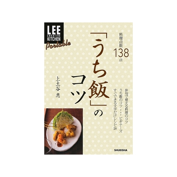 「うち飯」のコツ 料理点数138点/上土谷恵/レシピ