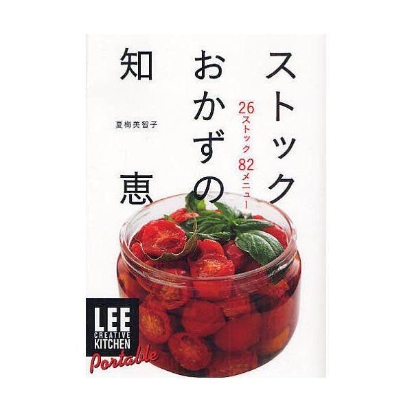 ストックおかずの知恵 26ストック82メニュー/夏梅美智子/レシピ