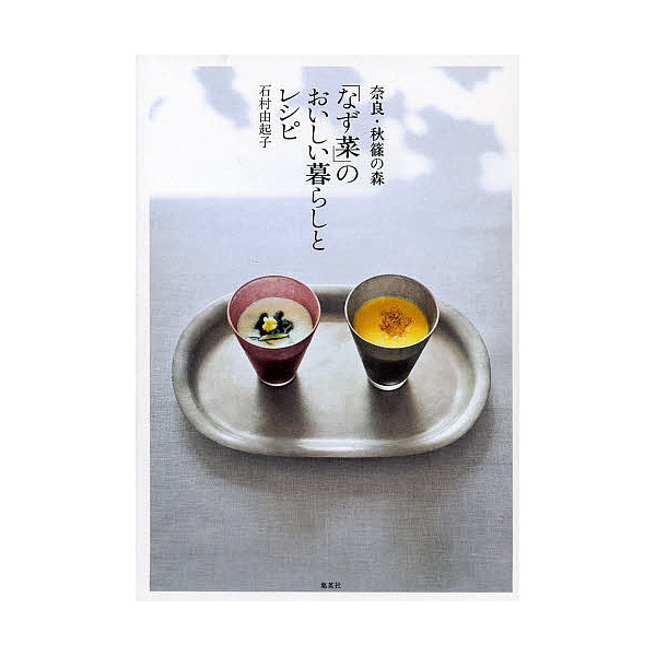 奈良・秋篠の森「なず菜」のおいしい暮らしとレシピ/石村由起子/レシピ