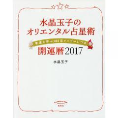 水晶玉子のオリエンタル占星術 幸運を呼ぶ365日メッセージつき 2017 開運暦/水晶玉子