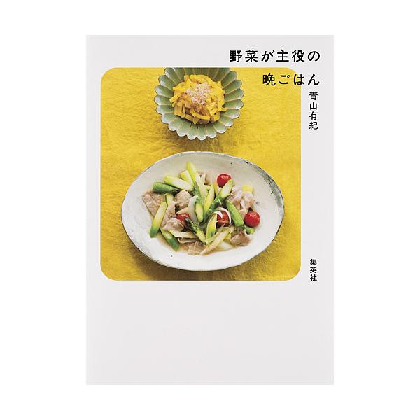 野菜が主役の晩ごはん/青山有紀/レシピ