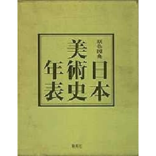 原色図典日本美術史年表