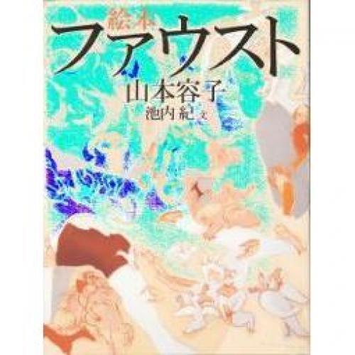 絵本ファウスト/池内紀/山本容子