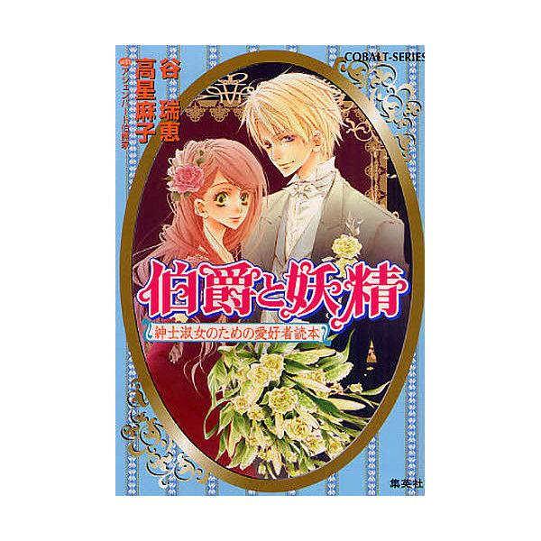 伯爵と妖精 紳士淑女のための愛好者読本/谷瑞恵/高星麻子
