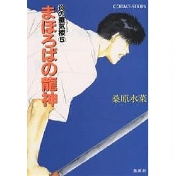 まほろばの竜神 炎の蜃気楼 5/桑原水菜