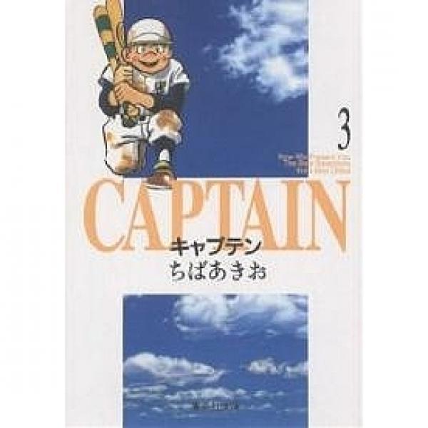 キャプテン 3/ちばあきお