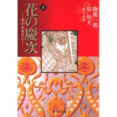 花の慶次 雲のかなたに 4/隆慶一郎/麻生未央/原哲夫