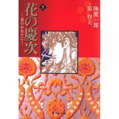 花の慶次 雲のかなたに 5/隆慶一郎/原哲夫