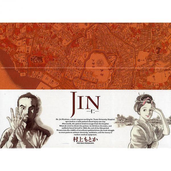 JIN-仁- 全13巻セット/村上もとか