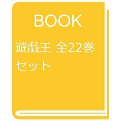 遊戯王 全22巻セット