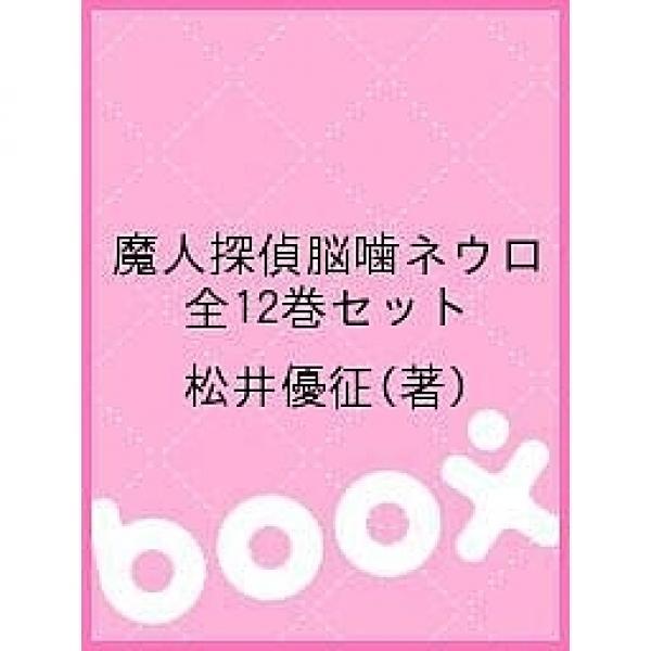 魔人探偵脳噛ネウロ 全12巻セット/松井優征