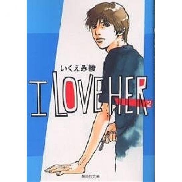 I love her 2/いくえみ綾