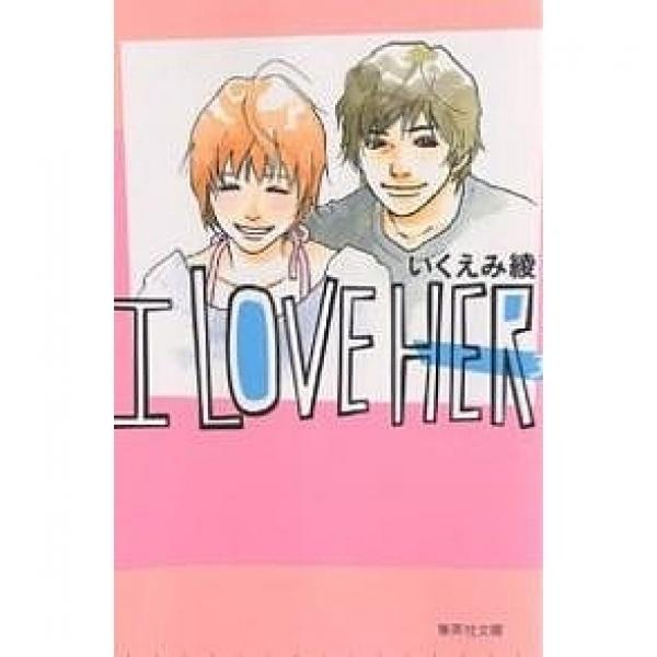 I love her 3/いくえみ綾