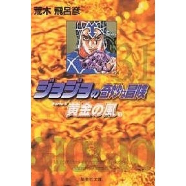 ジョジョの奇妙な冒険 31/荒木飛呂彦