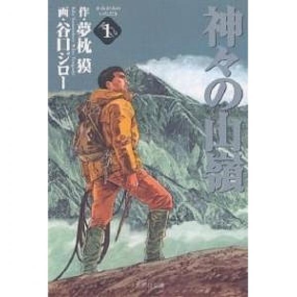 神々の山嶺(いただき) 1/夢枕獏/谷口ジロー
