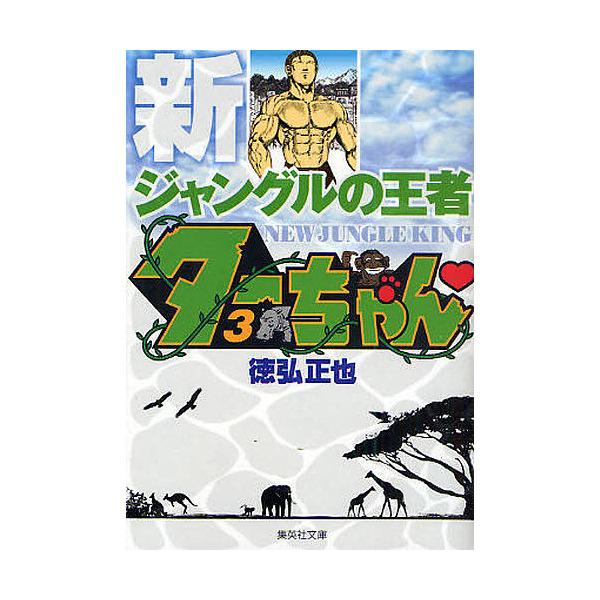 新ジャングルの王者ターちゃん 3/徳弘正也