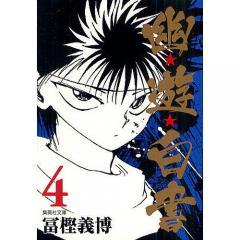 幽★遊★白書 4/冨樫義博