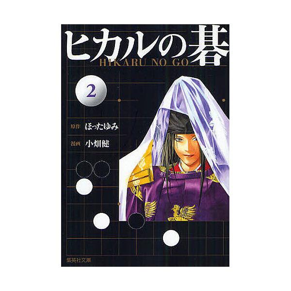 ヒカルの碁 2/ほったゆみ/小畑健/吉原由香里