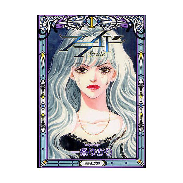 LOHACO - プライド 1/一条ゆかり (文庫) bookfan for LOHACO