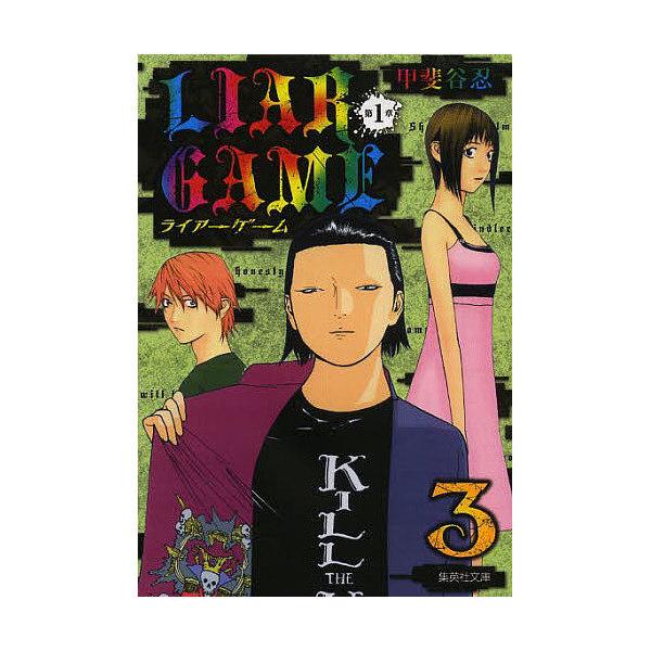 LIAR GAME 第1章3/甲斐谷忍