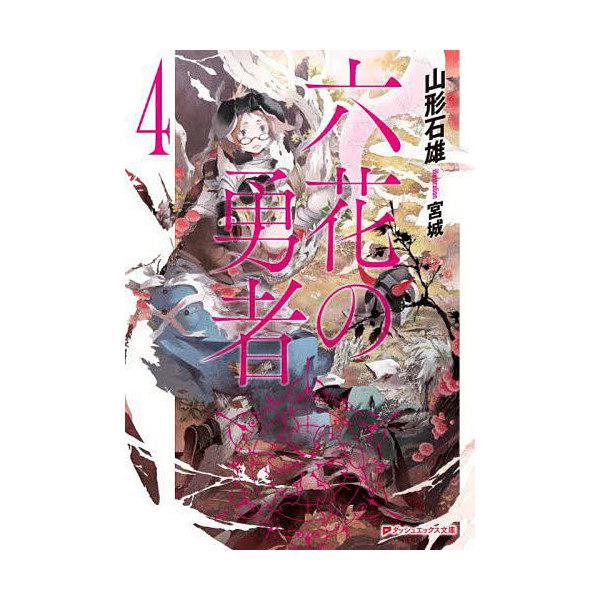 六花の勇者 4/山形石雄