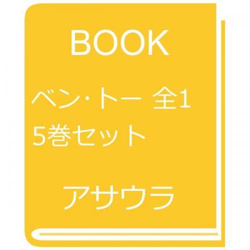 ベン・トー 全15巻セット/アサウラ