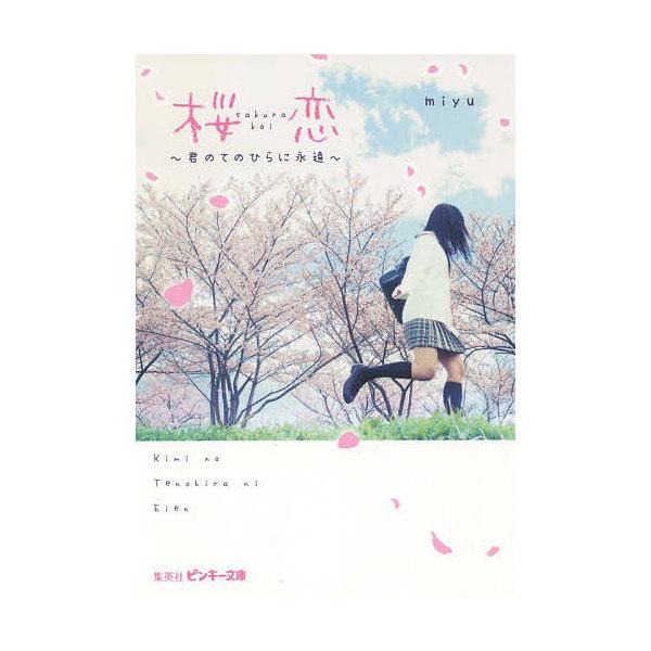 桜恋 君のてのひらに永遠/miyu