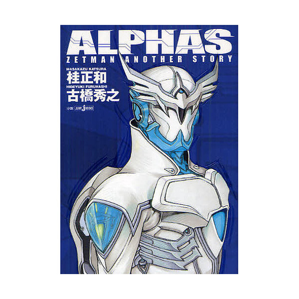 Lohaco Alphas Zetman Another Story桂正和イラスト古橋秀之
