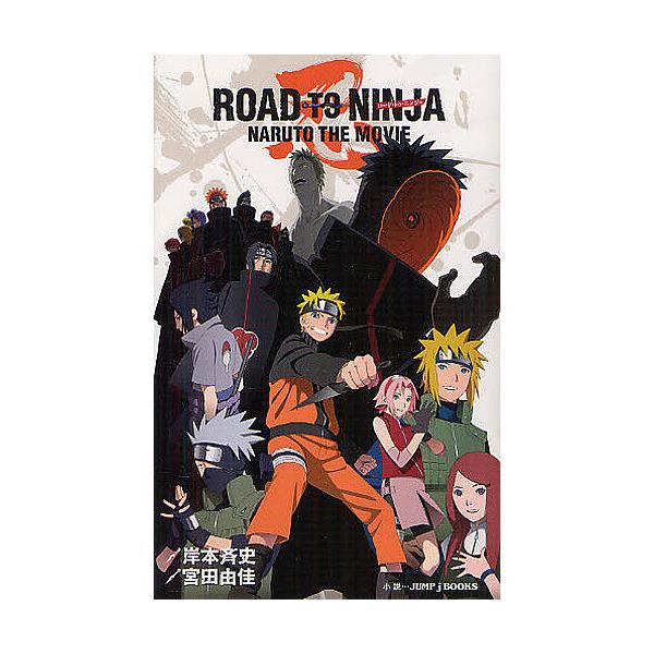 ROAD TO NINJA NARUTO THE MOVIE/岸本斉史/宮田由佳